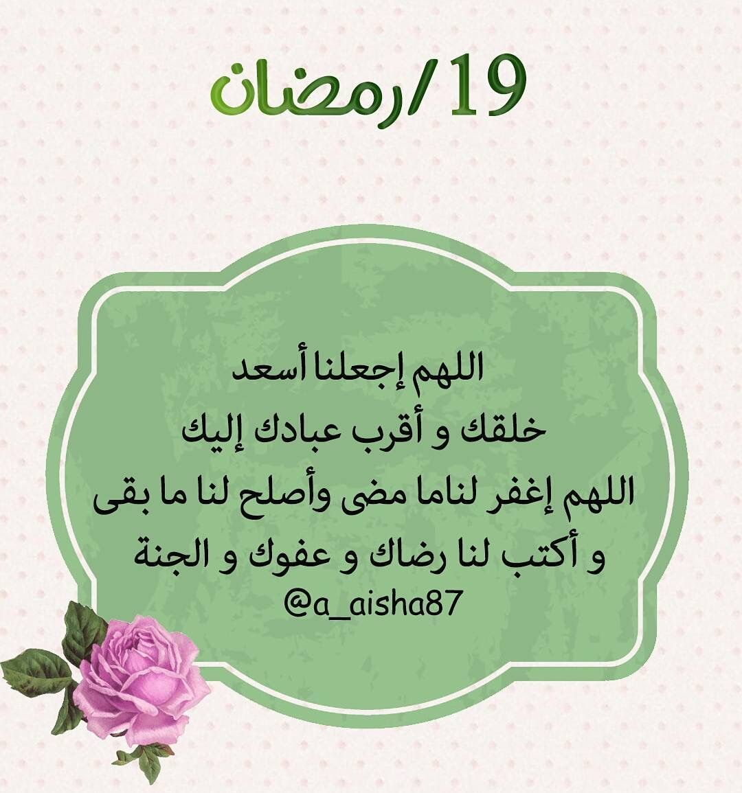 اللهم آمين Ramadan Quotes Ramadan Prayer Ramadan Kareem Pictures