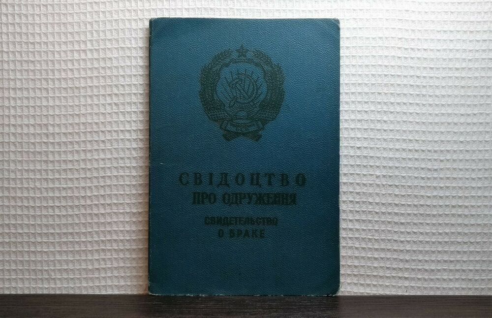 Details about vintage marriage certificate document ussr