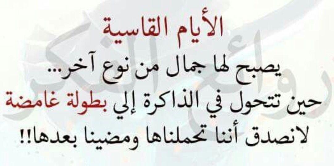 الايام القاسيه Arabic Calligraphy Calligraphy