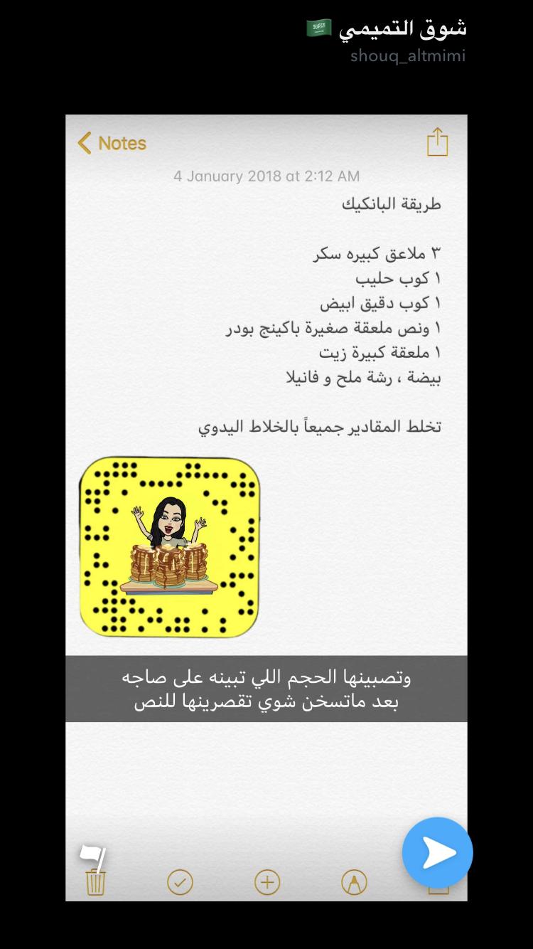 Pin By محبة القرآن On اطباق تحت التجربه Yummy Food Dessert Yummy Food Dessert Recipes