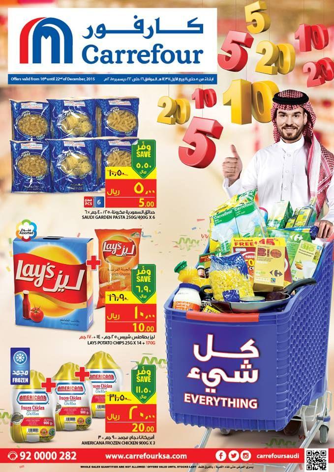 كارفور هايبر ماركت السعودية عروض 16 حتى 22 ديسمبر 2015 كل شئ 5 و10 و20 10 Things Snack Recipes Carrefour
