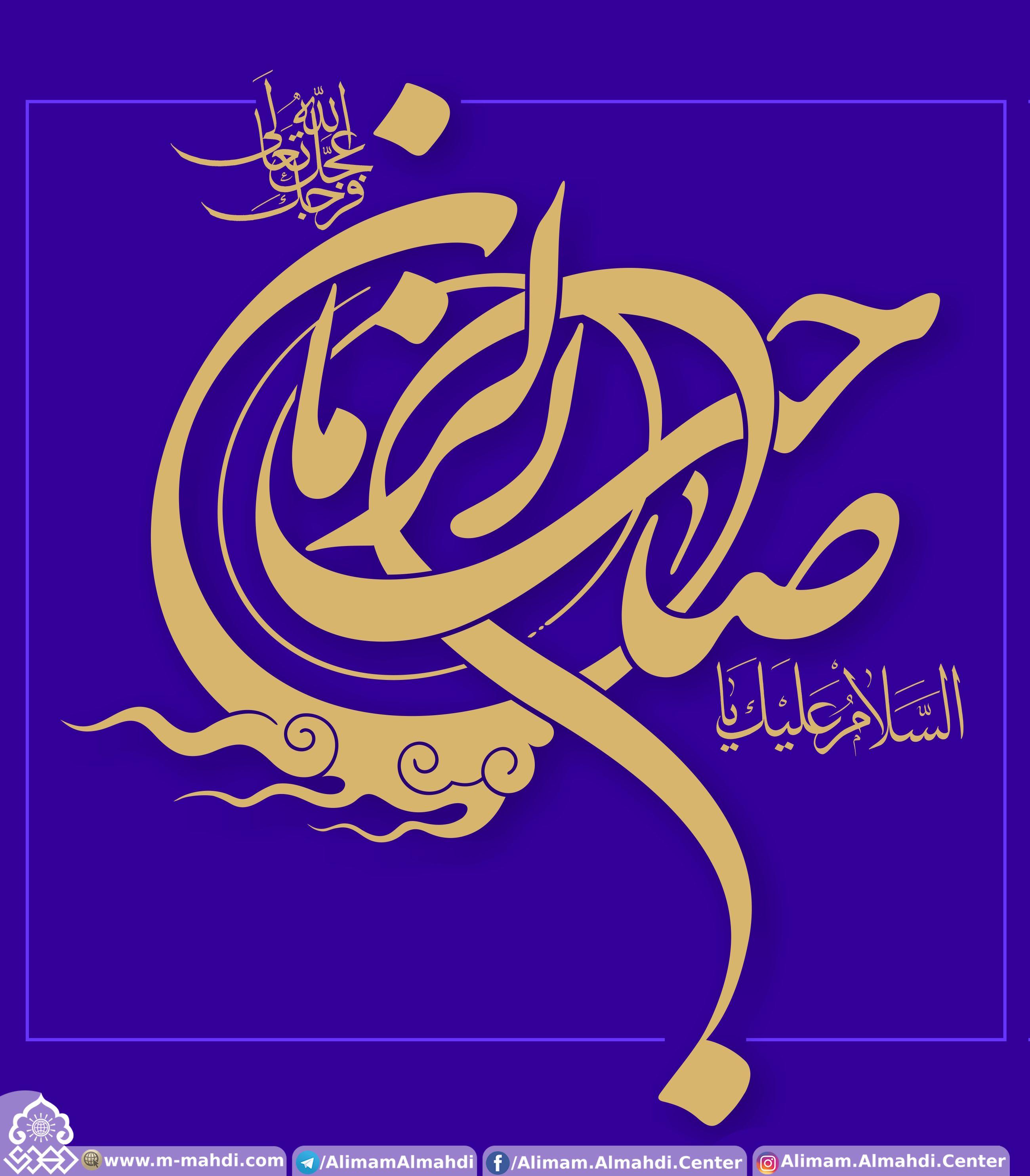 السلام عليك يا صاحب الزمان Sport team logos, Team logo