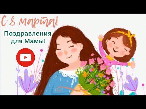 Pozdravleniya S 8 Marta Mame Krasivoe Pozdravlenie Ot Detej