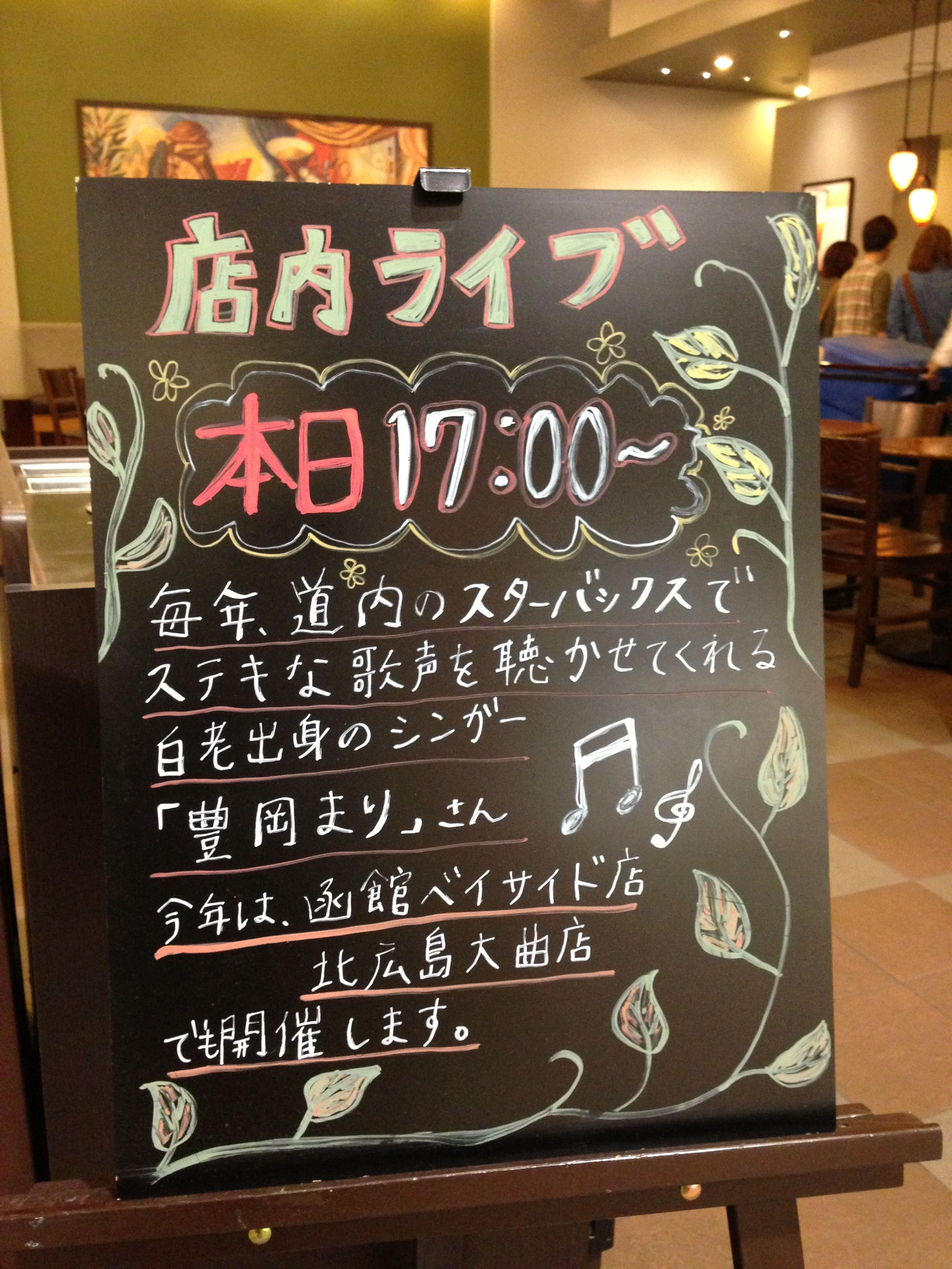 Jazz live at Tomakomai Starbucks Art quotes, Starbucks