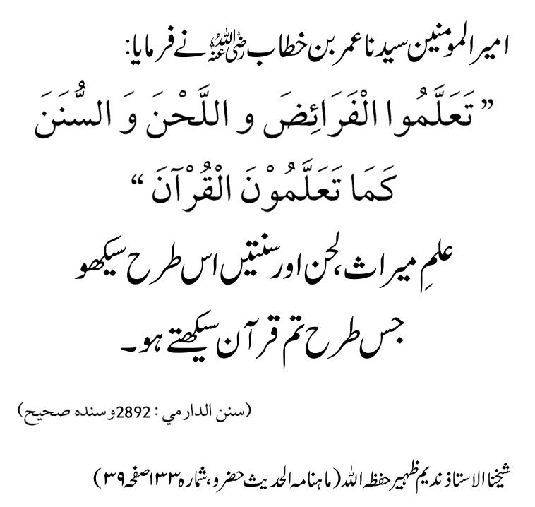 سیدنا عمر رضی اللہ عنہ کا قول Arabic Calligraphy Calligraphy Lut