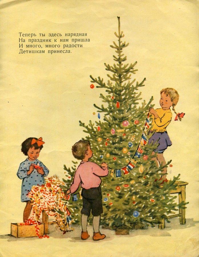 Открытка ссср дети несут елку
