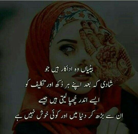 Pin by Siyakhan on betiya Urdu quotes, Urdu poetry
