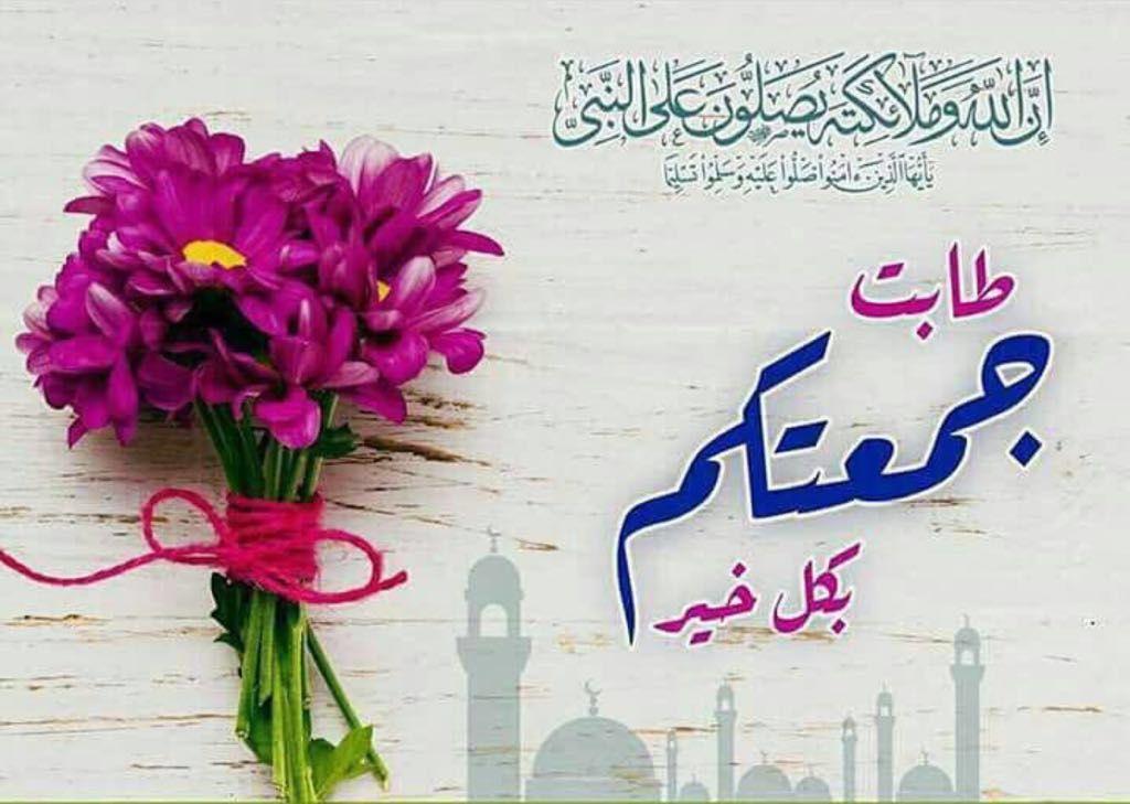 اللهم صل على محمد وآل محمد طابت جمعتكم بكل خير Morning Greeting Beautiful Quran Quotes Blessed Friday