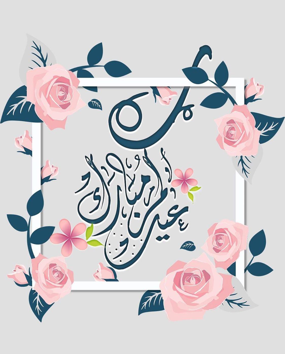 Pin By صورة و كلمة On عيد الفطر عيد الأضحى Eid Mubark Eid Cards Eid Mubarak Islamic Pictures