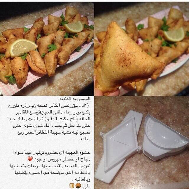 سمبوسة هندية Recipes Arabic Food Food