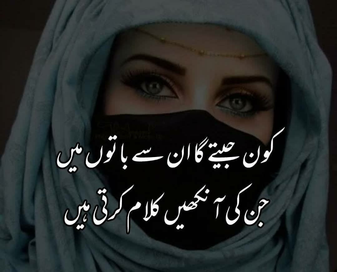 Naina💕   Quotes about her eyes, Love poetry urdu, My poetry