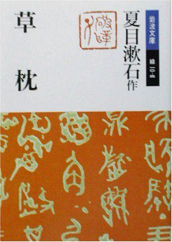 Sōseki - 草枕