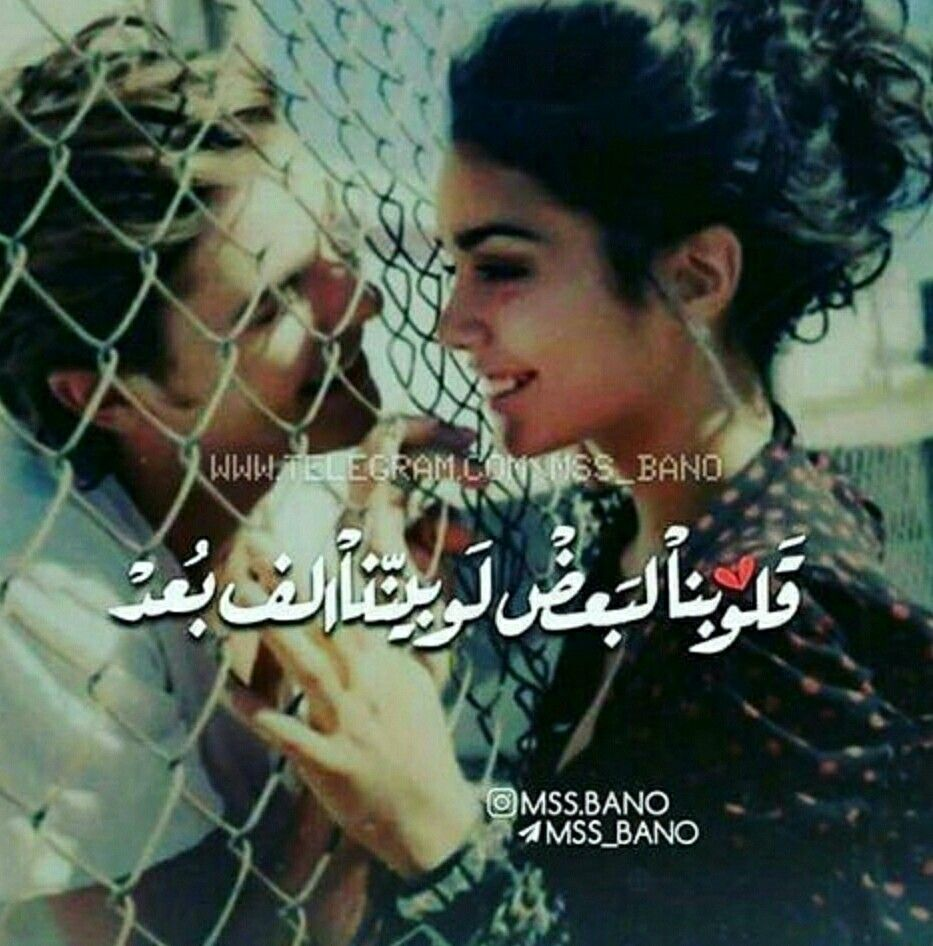 رغم بعد المسافه لكنك عايش بقلبي Love Quotes Arabic Love Quotes Love Words