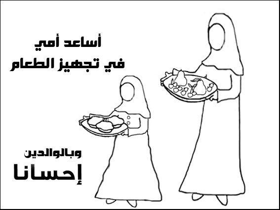 سلسة التلوين للطفل المسلم Muslim Kids Activities Islamic Kids Activities Ramadan Kids