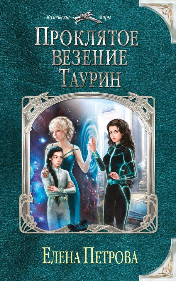 Светлана петрова скачать книгу бесплатно