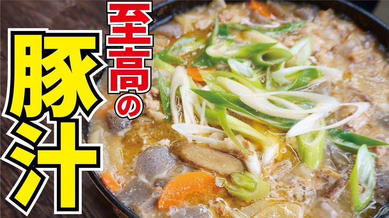 ただの 肉入り味噌汁 じゃない 本当に旨い 豚汁 の作り方 至高の豚汁 youtube レシピ 料理 レシピ 料理