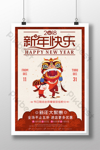 red vintage creative 2018 year of the dog new year sale