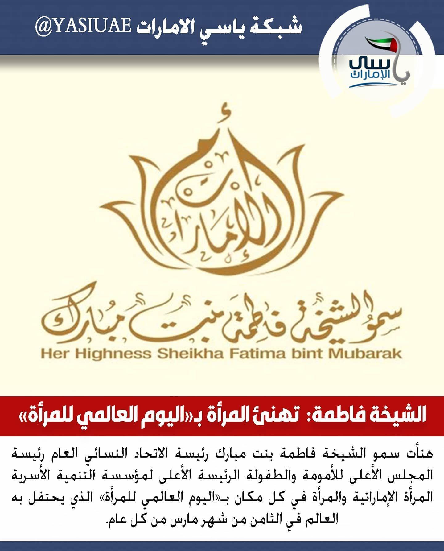 ياسي الامارات اليوم العالمي للمرأة وقالت سموها في كلمة لها بهذه المناسبة إن مسيرة تمكين المرأة الإماراتية متواصلة على كا Arabic Calligraphy Calligraphy