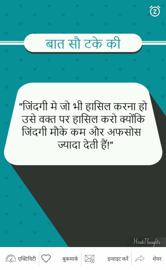 Pin by Noori khan on įmăğĕšssss... Hindi quotes