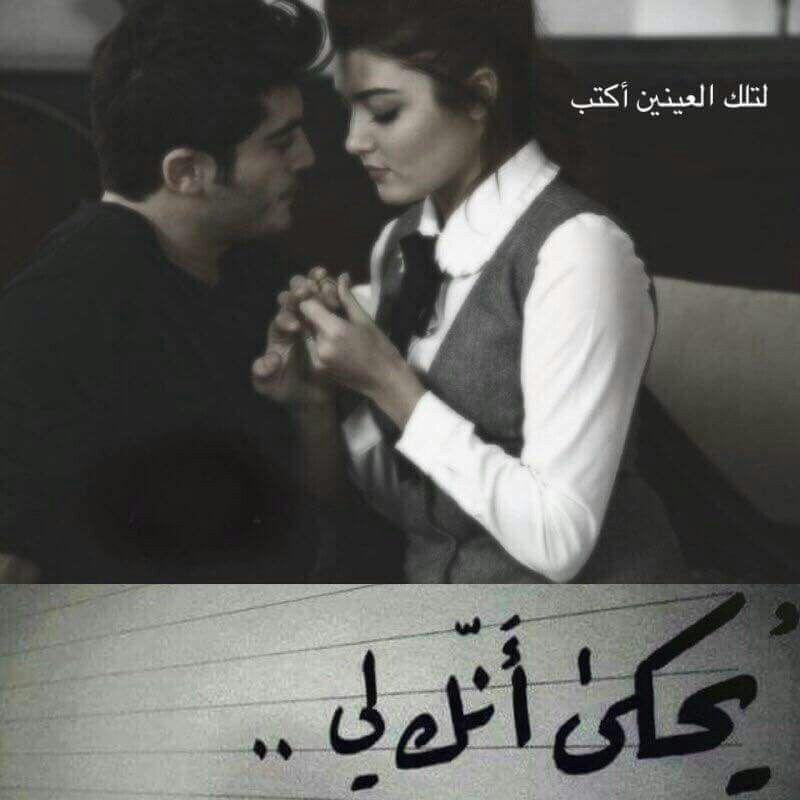 Pin By Gharib Makld On كلمات لها معنى Love Quotes Endless Love Love