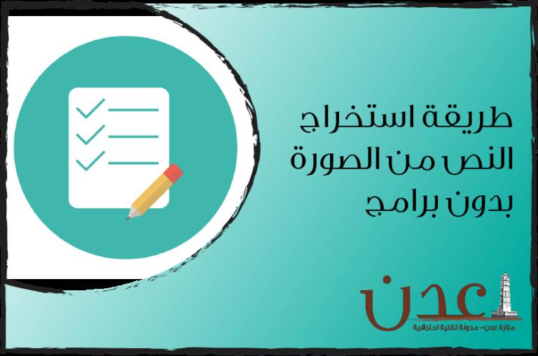 استخراج النص من الصورة Words Arabic Words Pie Chart