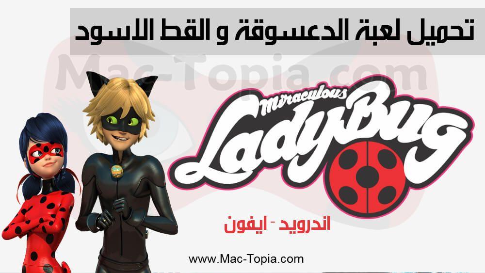 تحميل لعبة الدعسوقة و القط الاسود Miraculous Ladybug للاندرويد و الايفون مجانا ماك توبيا Ladybug Movie Posters Miraculous Ladybug