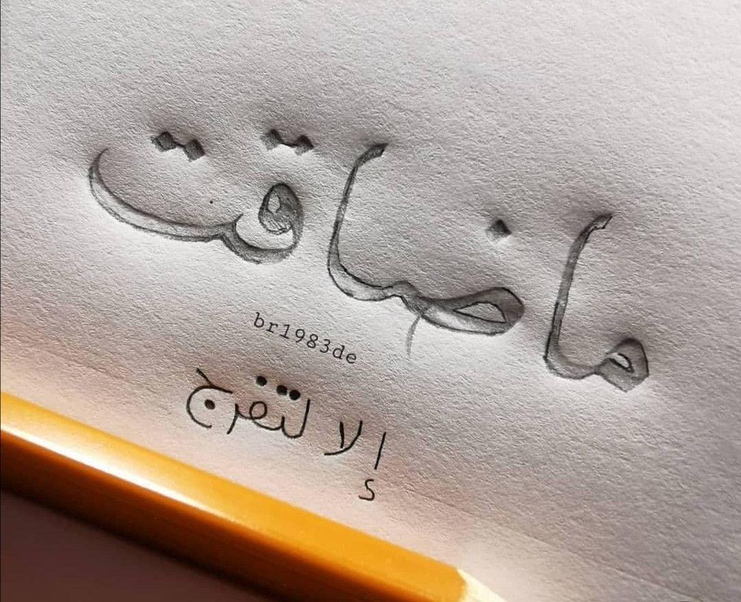Pin By Reem Al Yaseen On كلمات Beautiful Arabic Words Arabic Words Arabic