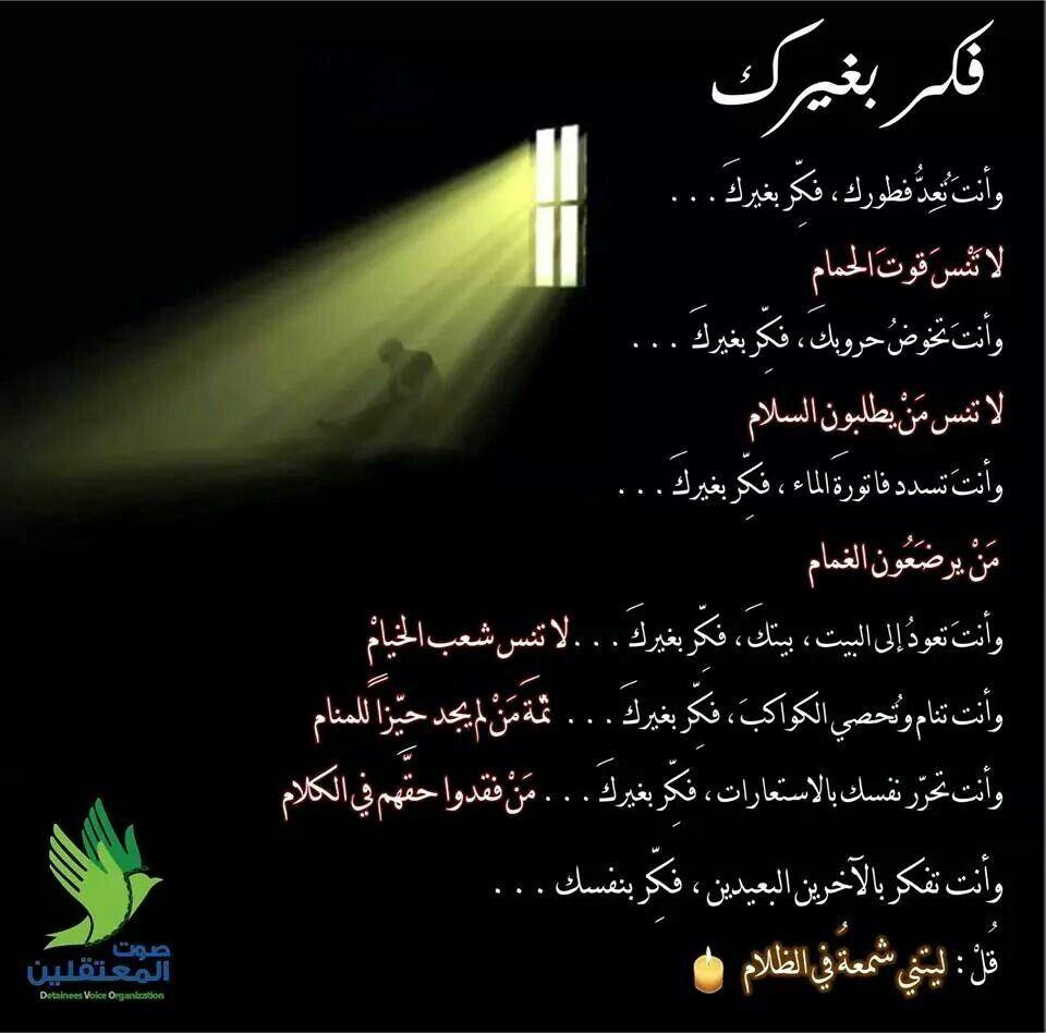 Pin By Wasem Habash On ألشاعر الفلسطيني محمود درويش Lockscreen Screenshots Lockscreen Screenshot