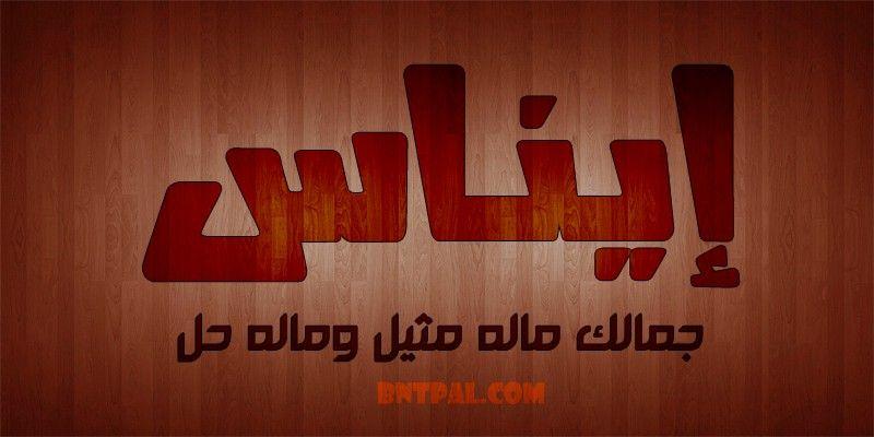 Pin By Enas Abu Radwan On Citat