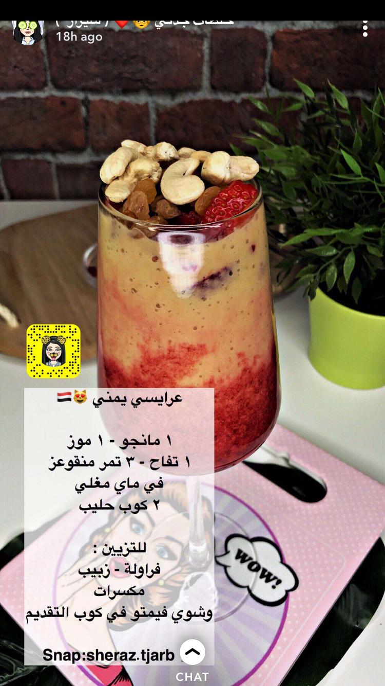 عرايسي يمني Smoothie Drink Recipes Food Food Receipes