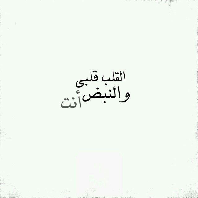 دوما انت Kh Love Words Words Quotes Arabic Love Quotes