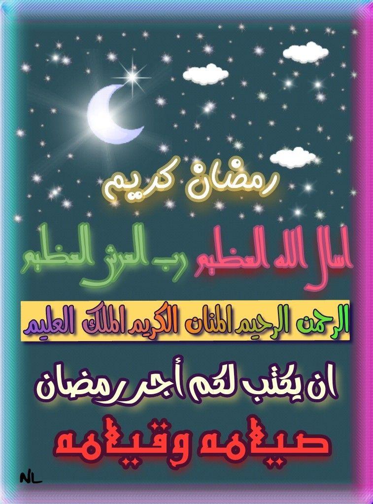 رمضان كريم Neon Signs Arabic Quotes Neon