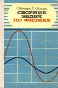 Сборник задач по физике 9 класс рымкевич скачать.