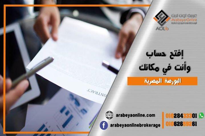 يمكنك فتح حساب والتداول فى البورصة المصرية وانت فى مكانك من خلال ارسال مندوب اليك اينما كنت من شركة عربية اون لاين للوساطة فى ال Boarding Pass Airline Travel