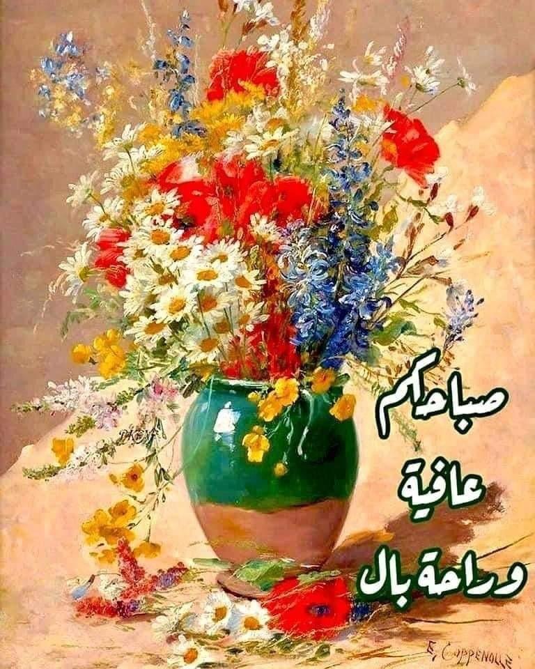 Pin By Safa Kamal On صباحيات حنين صفا حنين Good Morning Wallpaper Good Morning Beautiful Painting