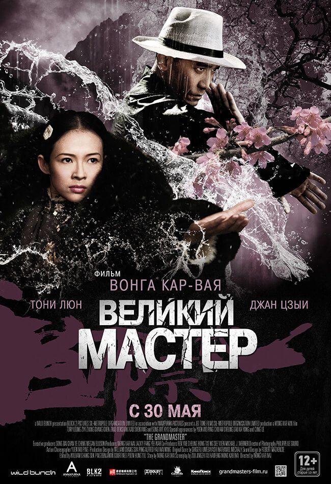 The Grandmaster Full Movie German