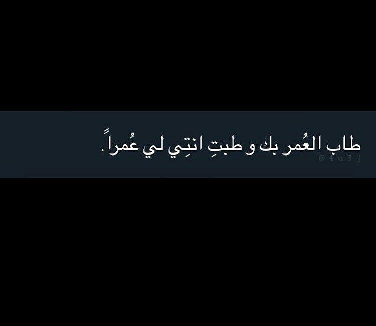 وحشنا القمر ياقمر Beautiful Words Arabic Quotes Quotes
