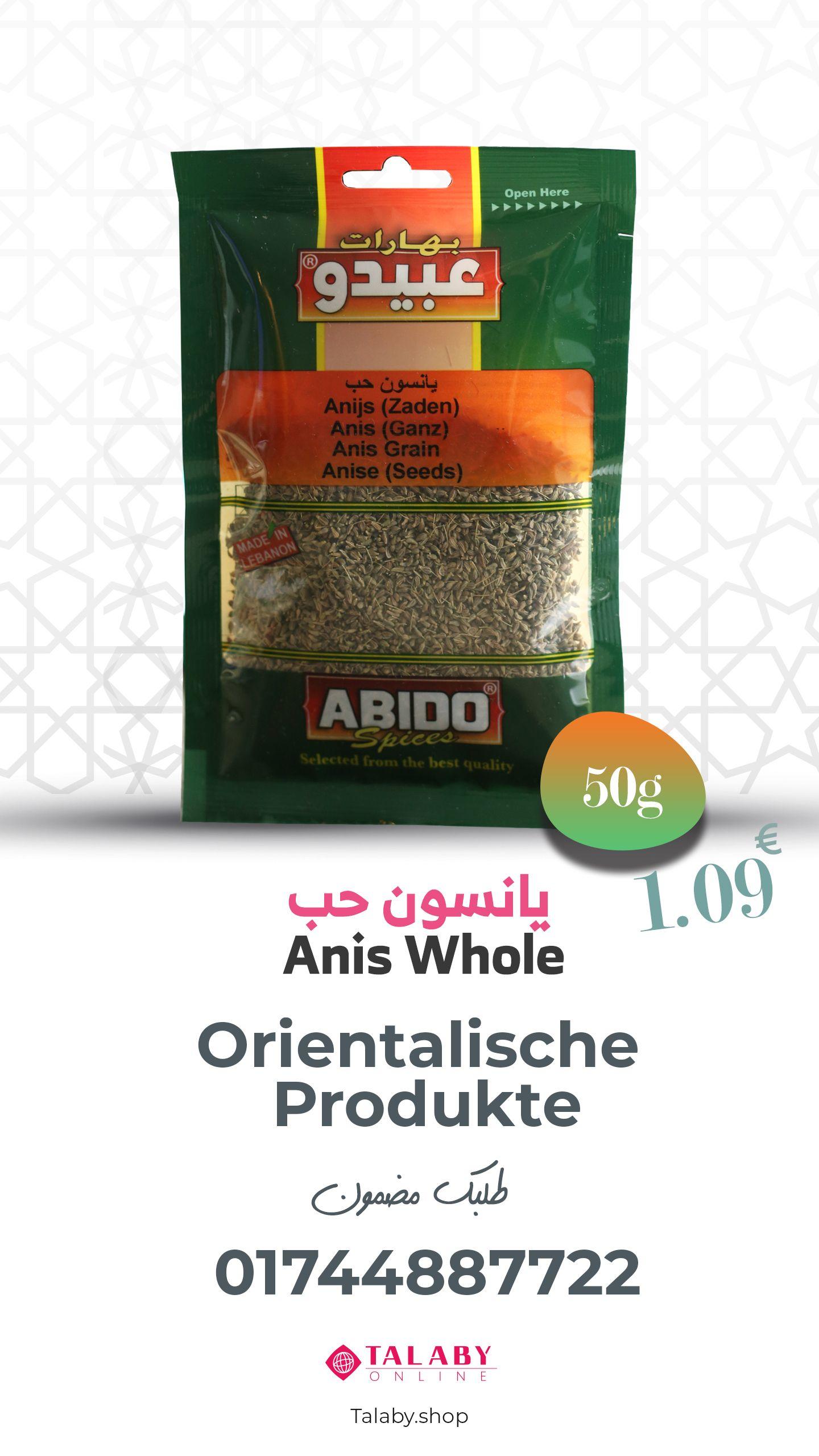 Anis Whole يانسون حب