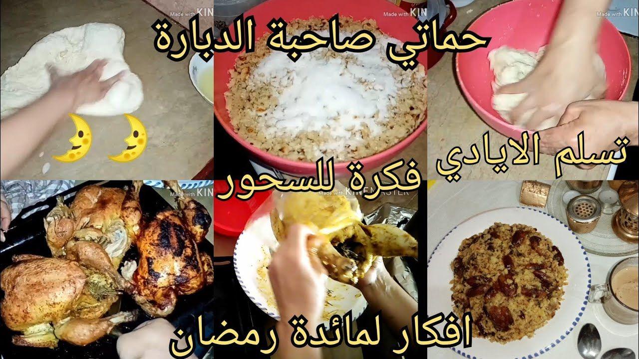 روتين مع حماتي عملتلنا دبارة الفطور و السحور راجلي شرط عليها شهاويه Food Breakfast Chicken