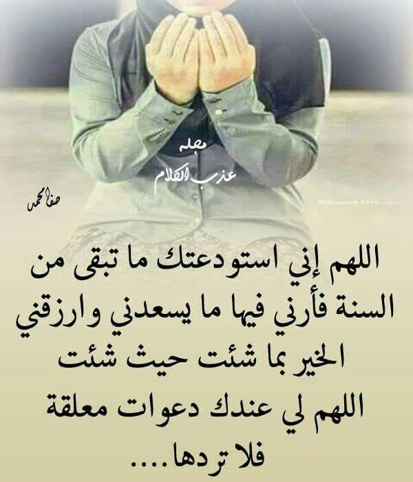 اللهم امين يارب العالمين Cool Words Words Wisdom