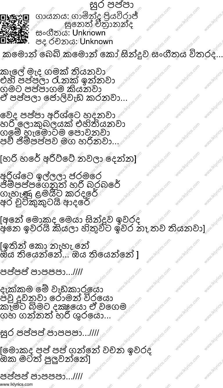 Pin By Sandali Hansani On Song Lyrics Best Song Lyrics Best Songs Song Lyrics