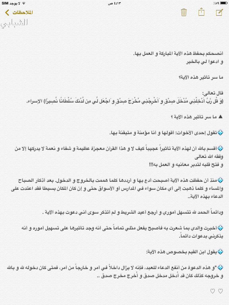 ما سر هذه الاية Math Quran Hadith