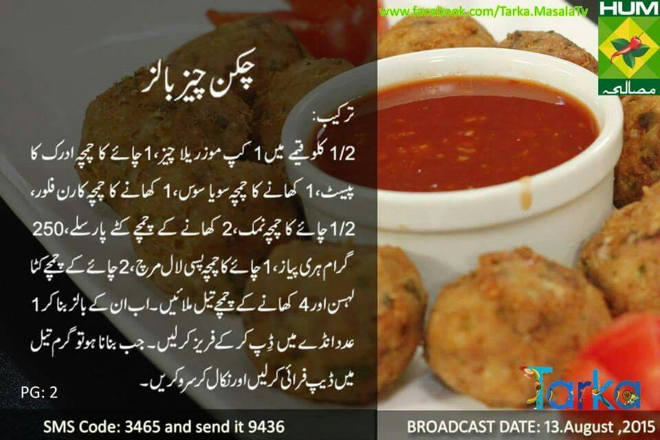 Chicken Cheese Balls Masala Tv Recipe Food And Drink Food