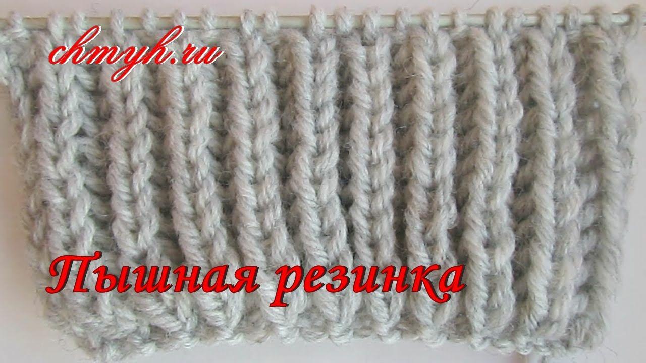 Пышная резинка в изделии и обучение вязанию спицами по схеме.