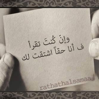 Pin By Ahmad Abdallah On Words Weird Words Some Quotes Arabic Love Quotes
