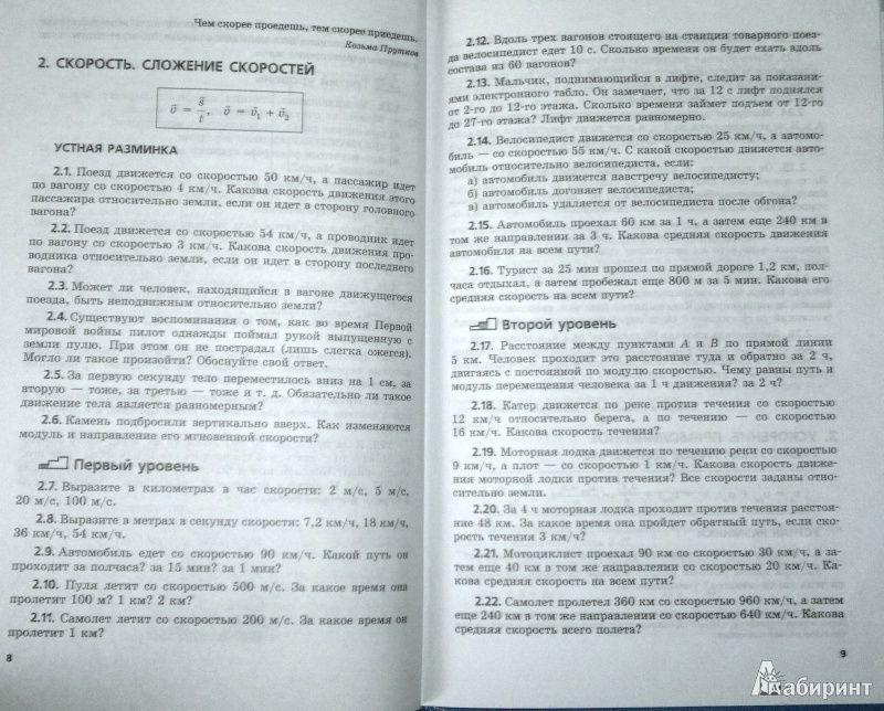 Ответы к комплексной тетраде с физике 10 класс