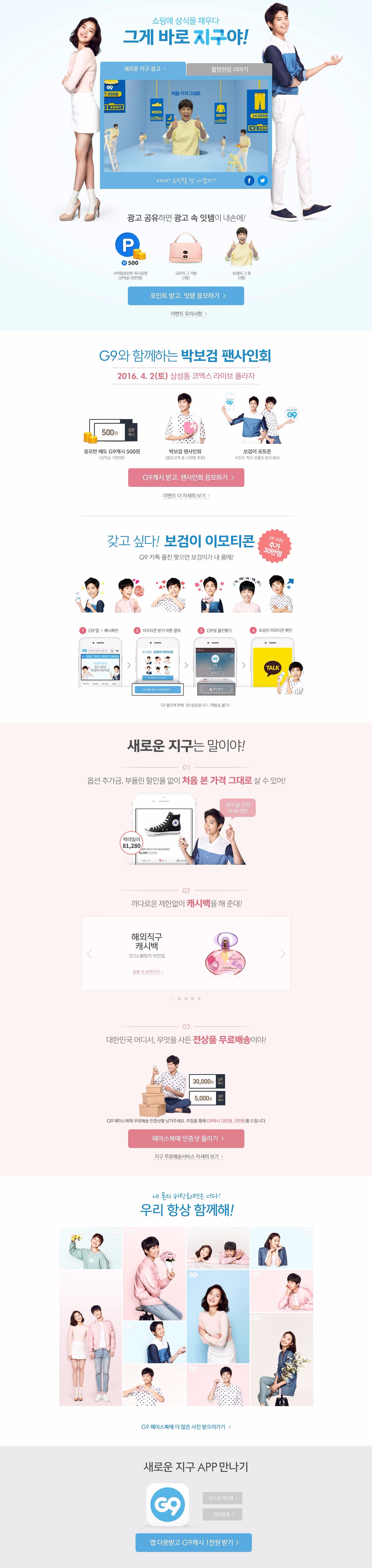 G9 - 박보검, 김고은 2016년 새 광고 이벤트. Brand Campaign 2016