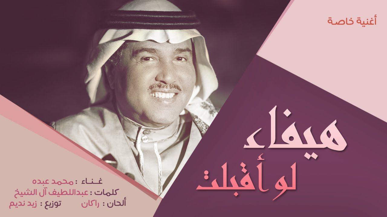 محمد عبده هيفاء لو أقبلت أغنية خاصة 2016 Youtube Movie Posters Movies Poster