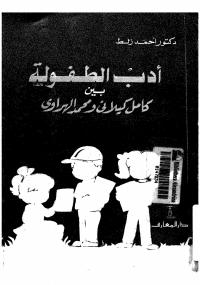 تحميل كتاب أدب الطفولة Pdf مجانا ل أحمد زلط كتب Pdf Free Books Books Ebooks