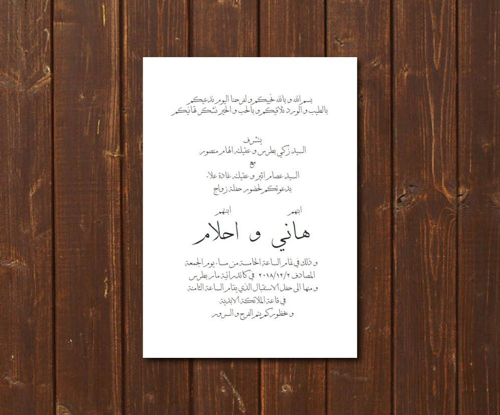 Arabic Wedding Invitation Printable Wedding Invitation Template Arabic Wedding Invitation Customized ح Kartu Undangan Pernikahan Undangan Pernikahan Pernikahan